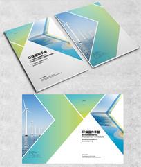清新环保画册封面