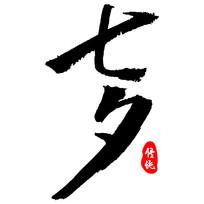 七夕创意字体手写书法体