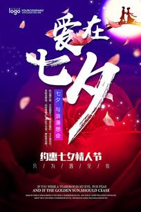 七夕节宣传海报设计