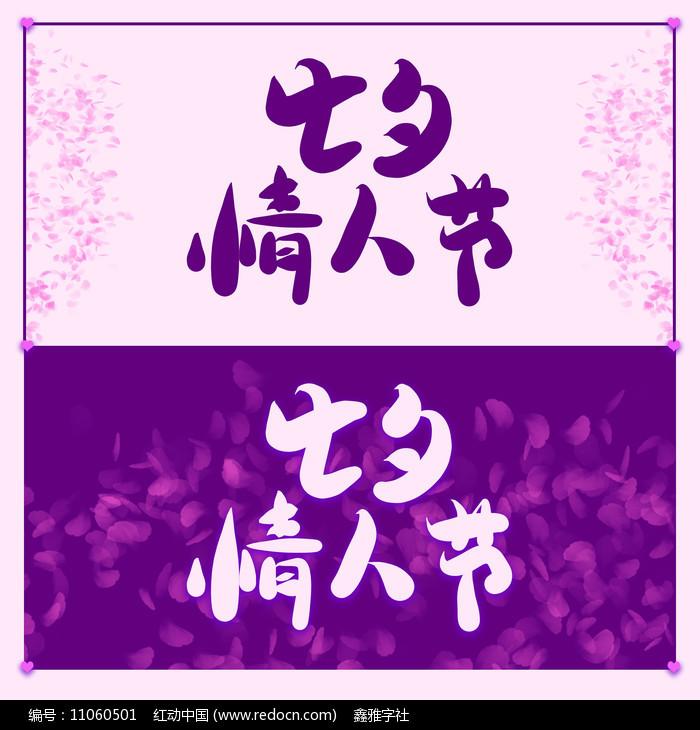 七夕情人节浪漫俏皮卡通手写艺术字图片