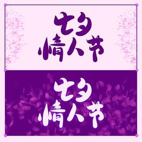 七夕情人节浪漫俏皮卡通手写艺术字