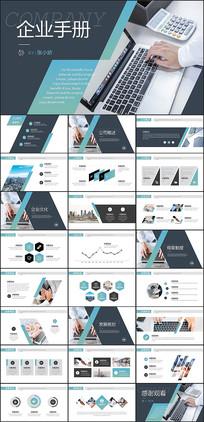企业宣传手册PPT模板