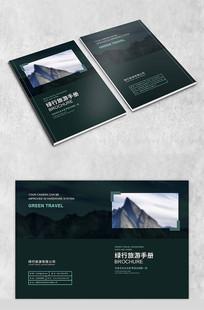 深绿色旅游画册封面