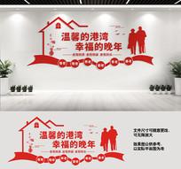 社区养老院文化墙设计