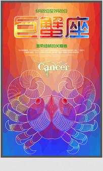 十二星座巨蟹座海报