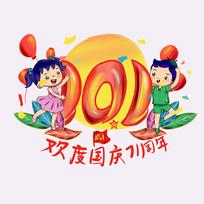 十一欢度国庆71周年插画