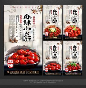 水墨中国风麻辣小龙虾海报