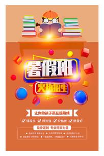暑假班火热招生广告海报