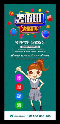 暑假班火热招生x展架广告设计