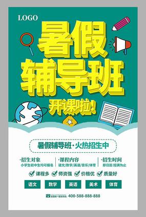 暑假辅导班招生海报设计