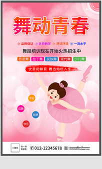 舞蹈宣传海报