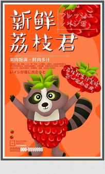 新鲜水果荔枝海报