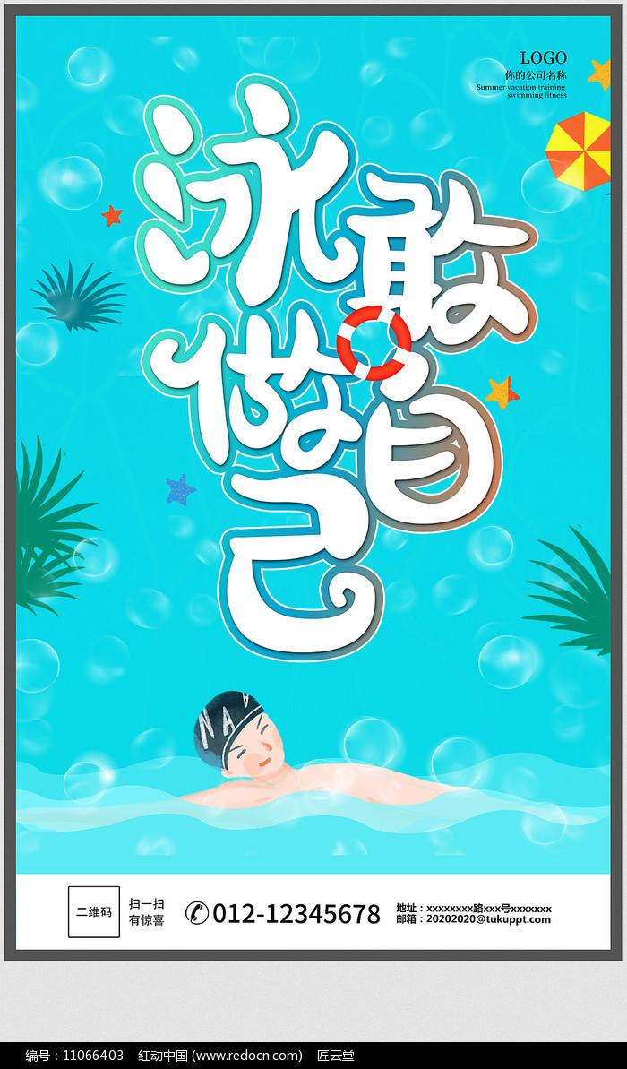 游泳宣传海报图片