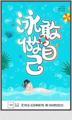 游泳宣传海报