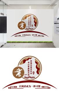 阅览室背景文化墙设计