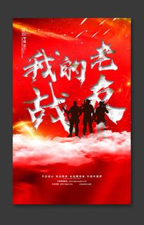 战友退役聚会宣传海报设计
