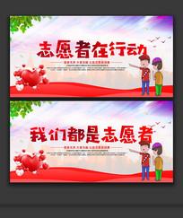 志愿者在行动公益招募宣传展板设计