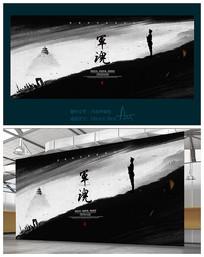 中国风八一建军节93周年军魂展板