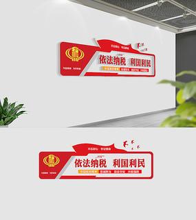 中国税务文化墙