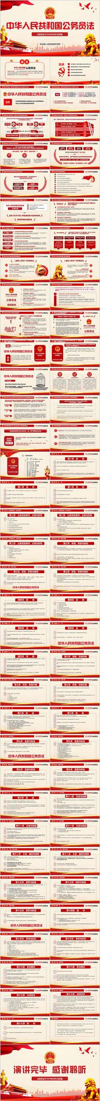 中华人民共和国新公务员法党政PPT模板