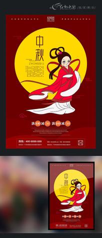 中秋节原创手绘插画海报设计