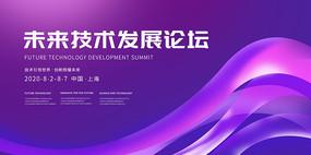 紫色光线科技背景板