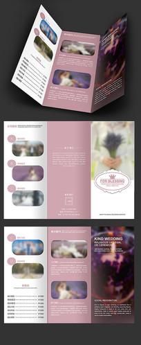 紫色婚庆三折页