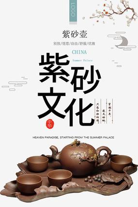 紫砂壶中国风海报设计