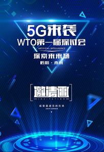 5G未来科技海报模板