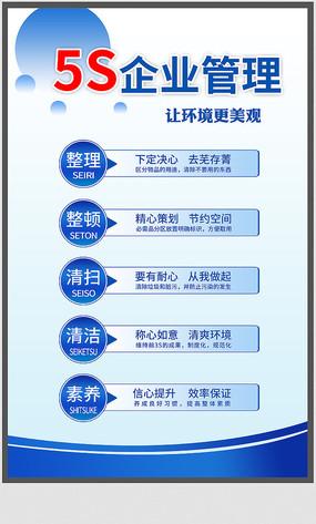5S企业管理海报