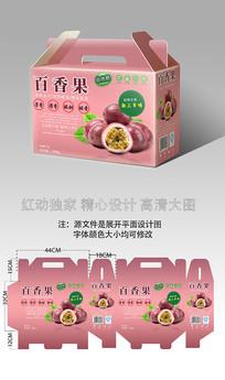 百香果水果包装设计
