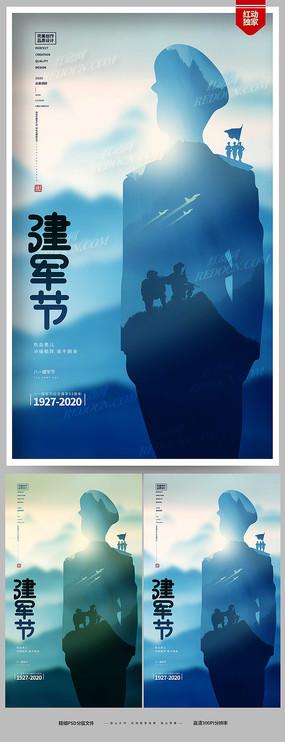 创意建军93周年建军节宣传海报设计