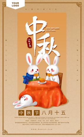 传统节日中秋海报