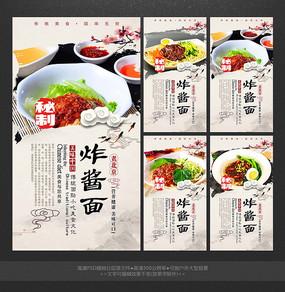 传统精品炸酱面四联幅海报