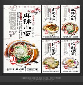 传统麻辣重庆小面文化海报