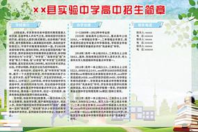 初中高中招生简章海报