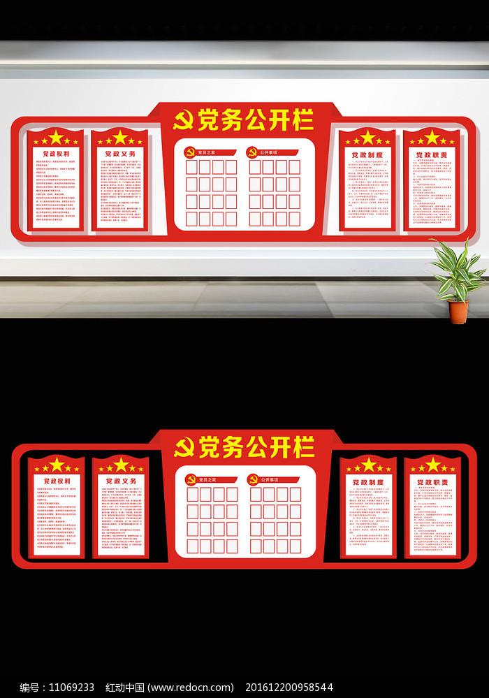 村务党务公开栏宣传党建文化墙图片