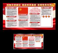 党建党务公开栏党员学习制度展板