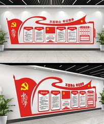 党员之家立体文化墙