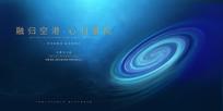 大气银河地产背景板