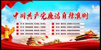 大气中国共产党廉洁自律准则展板