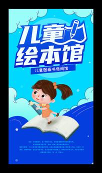 儿童绘本馆图书馆海报