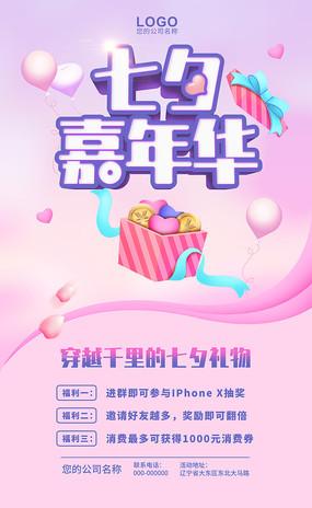 粉色七夕清新海报