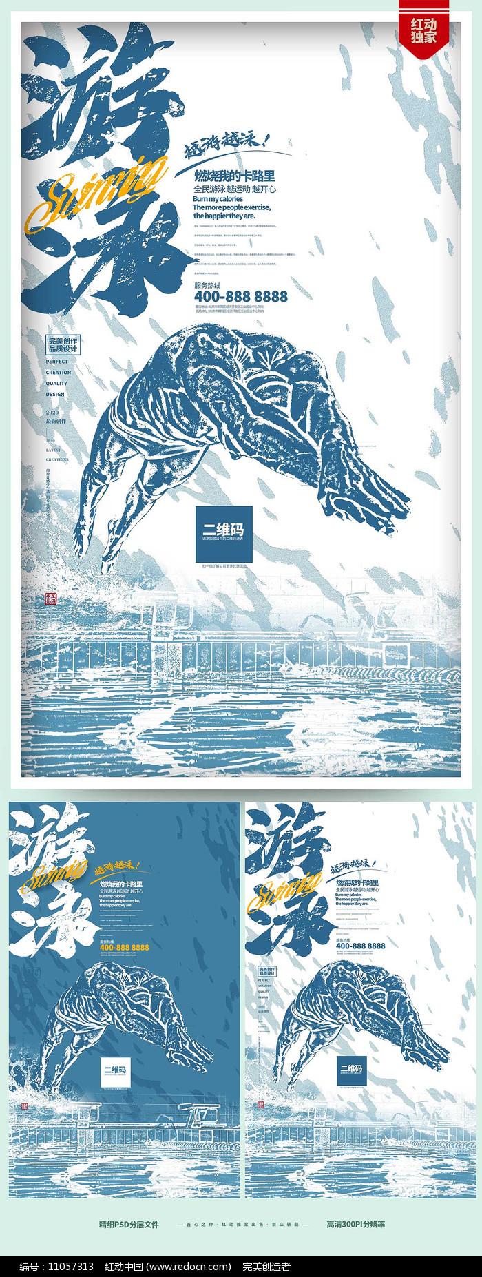 复古创意游泳宣传海报设计图片