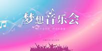 歌唱比赛梦想音乐会展板背景板psd模板