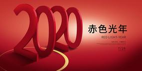红色2020年会背景板设计