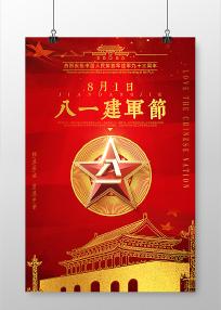 红色八一建军节宣传海报