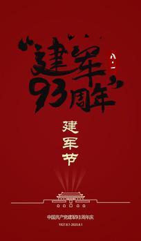 红色大气八一建军节宣传海报