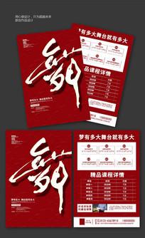 红色大气舞蹈招生宣传单