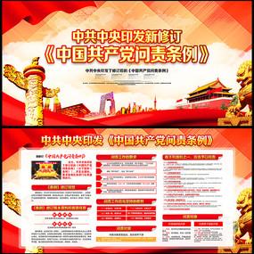 红色大气中国共产党问责条例宣传栏